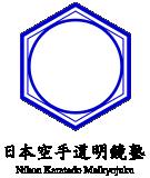 日本空手道明鏡塾