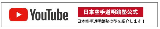 日本空手道明鏡塾youtubeチャンネル